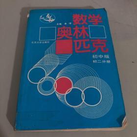 数学奥林匹克(初中版)(初2分册)