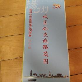 扬州公交地图2020年50周年纪念版
