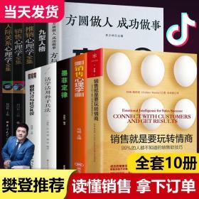 全套10册 樊登推荐 销售就是要玩转情商 销售技巧书籍 营销口才顾客行为心理学把话说到客户心里去技巧书籍口才学销售畅销书排行榜