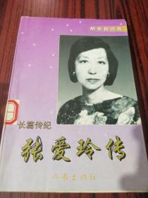 张爱玲传:长篇传记