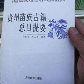 贵州苗族古籍总目提要