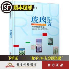 期货投资者教育系列丛书:玻璃期货 中国期货业协会 编 中国财政经济出版社
