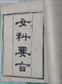 清刻本  《女科要旨》卷1.卷2.
