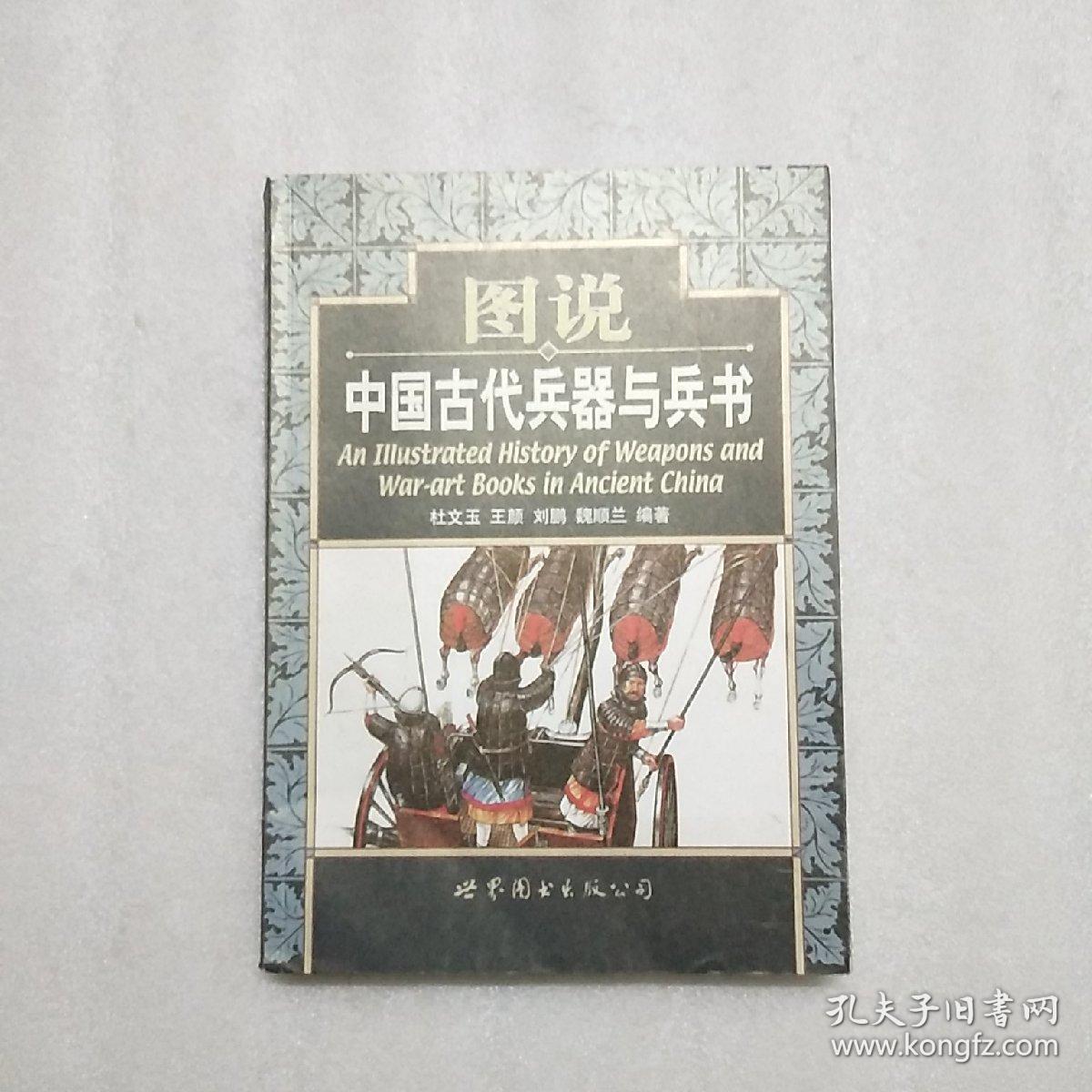 图说中国古代兵器与兵书