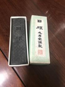 H-0605 日本老墨:成甫堂订制版《回硕》老松烟1锭。规格:总重50克(老称1两半多),板子精致,墨色乌亮,。药材味大,满室生香。未使用。尺寸:11*3*1.4厘米