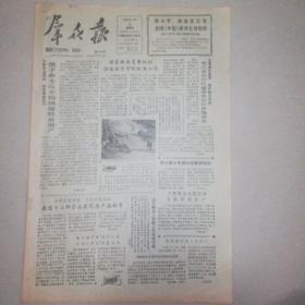 生日报群众报1986年4月3日(八开四版)堡子乡主攻水稻确保粮食增产
