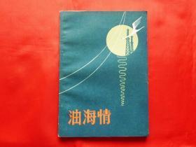 油海清【詩集】(1980年1版1?。?/> </a>                         <!--大圖圖層開始-->                         <!--                                 <div class=