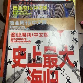 彭博商业周刊/中文版