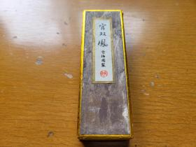 古梅园・官双凤(枯墨油烟・2.5丁・40)实用原盒