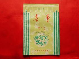 喜事【獨幕話劇】(1956年1版1印1095冊,樣本)