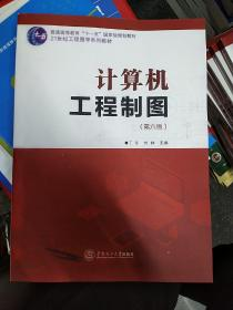 计算机工程制图 第六版 丁川 刘林 影印
