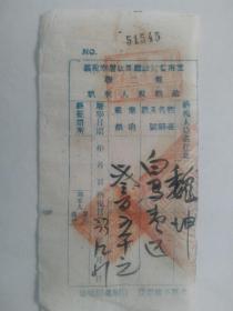民国三十三年 财政部云南财政厅征收屠宰税票(1944年 中国远征军滇西抗战时期)