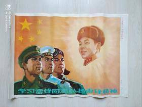 文革时期:水粉画印制的雷锋宣传画