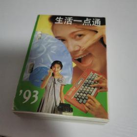 1993年生活一點通臺歷  未使用過