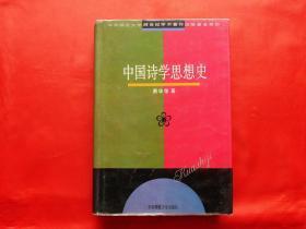中國詩學思想史