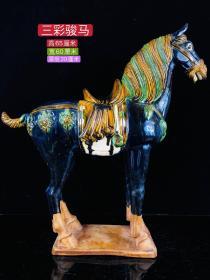 三彩駿馬擺件、釉色鮮亮、開片自然、品相如圖、保存完好