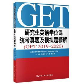 研究生英语学位课统考真题及模拟题精解(GET2019-2020)鲁显生 卢鹿  殷红梅