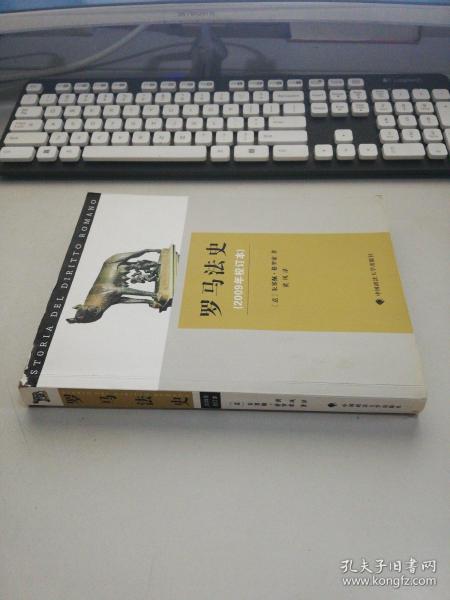 罗马法史(2009年校订本)