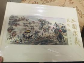 三国演义 绢布 16开大精装 原稿制作 连社 盛鹤年工笔画 定价218元 包邮快递
