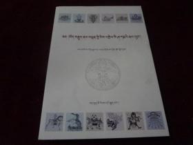 藏族象征图案诠释(藏文版)