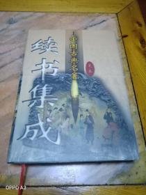 中国古典名著续书集成第二卷