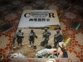 战地指挥官  (16开 正版现货)