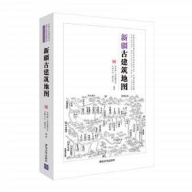 新疆古建筑地圖(中國古代建筑知識普及與傳承系列叢書中國古建筑地圖)