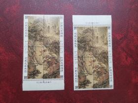 专261 明 沈周 庐山高古画邮票 原胶全品 厂名