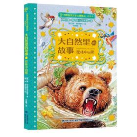 大自然里的故事·密林中的熊(世界自然文学大师作品美绘版)