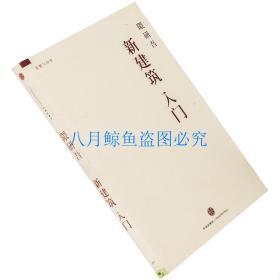 新建筑入门 思想与历史 隈研吾 建筑艺术设计书籍 绝版珍藏