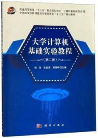 全新正版图书 大学计算机基础实验教程 杨俊 科学出版社 9787030617804王维书屋