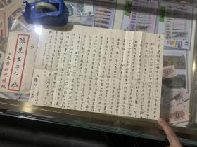 古人来往书信一封  书法一流 字迹娟秀  品相一流