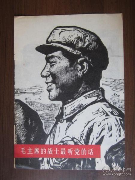 版畫:毛主席的戰士最聽黨的話(人民美術出版社出版,1977年第一版一次印刷)
