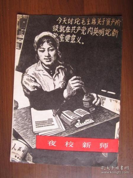 版畫:夜校新師(人民美術出版社出版,1976年第一版一次印刷)