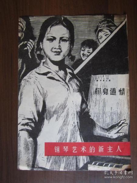 版畫:鋼琴藝術的新主人(人民美術出版社出版,1977年第一版一次印刷)