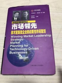 市场领先:技术密集型企业的战略性市场策划