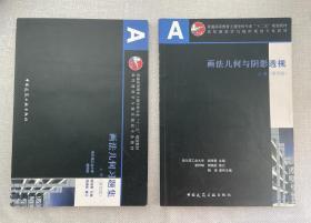 画法几何与阴影透视 上册 含习题集+光盘 第四版