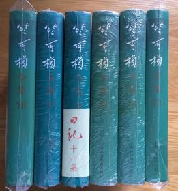 竺可桢全集6种:第13卷,第14卷,第15卷,第16卷,第17卷,第18卷