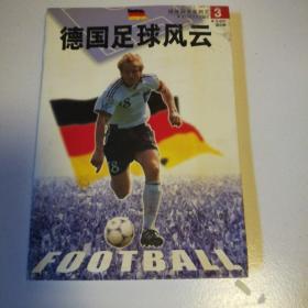 德国足球风云