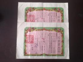 精美五十年代结婚证