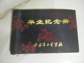 八十年代《陕西省卫生学校毕业纪念册》(内有大量黑白照片和45位同学有趣的赠语)非常难得,完整无缺。