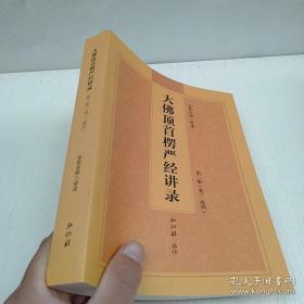 大佛顶首楞严经讲录:第一册卷一卷二、第二册卷三卷四(全两册合售、小16开共1271页)