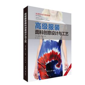 正版新书   高级服装面料创意设计与工艺