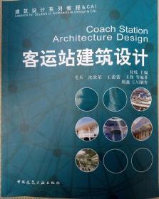建筑设计系列教程:客运站建筑设计