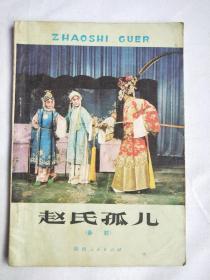 秦腔《赵氏孤儿》