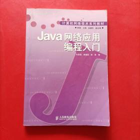 Java网络应用编程入门——计算机网络技术系列教材