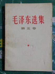 毛泽东选集 (第五卷)