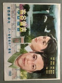 電影海報:布谷催春(一開) 品相以圖片為準 八一電影制片廠攝制