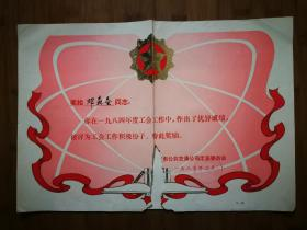 """●懷舊老獎狀:榜樣的力量!《一九八四年""""工會積極分子""""獎狀》重慶市公共交通公司.頒【1985年2月尺寸54X39公分】 !"""