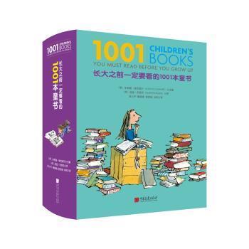 全新正版圖書 長大之前一定要看的1001本童書 朱莉婭·??酥x爾 中國畫報出版社 9787514616019中國建筑軟件書店